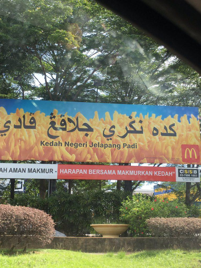 McDonald's Billboards Present Uniqueness of Malaysia States In The Coolest Way!